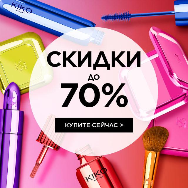 950fe0b98cce KIKO MILANO: средства макияжа, лаки, кремы для лица и тела - Купить онлайн